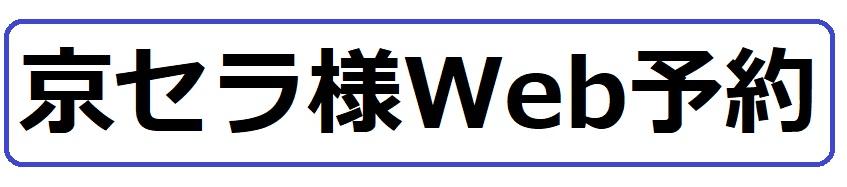 京セラ様Web予約